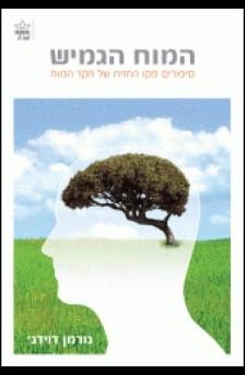 ספר המוח הגמיש